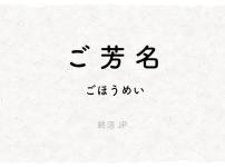 Gohoumei