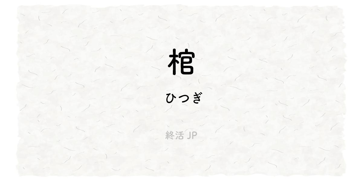 Hitsugi
