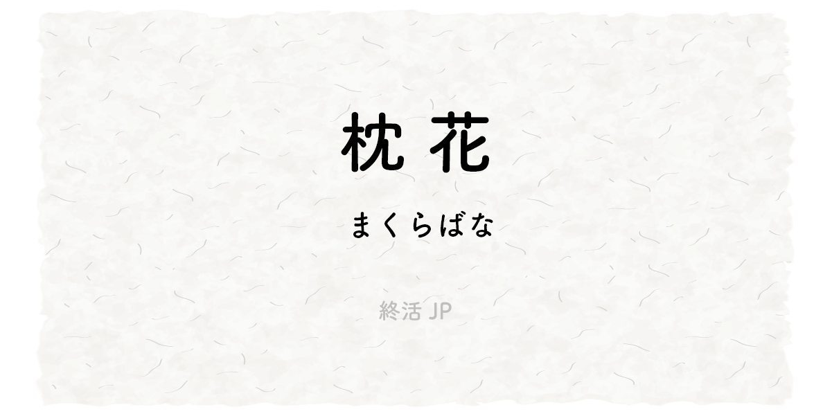 Makurabana
