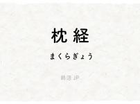 Makuragyou