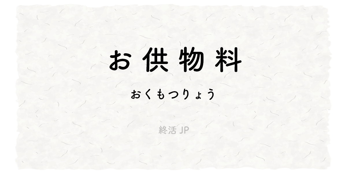 Okumotsuryou