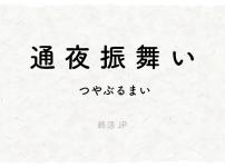 Tsuyaburumai