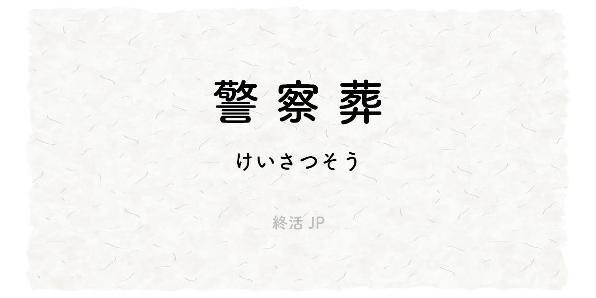 Keisatsuso