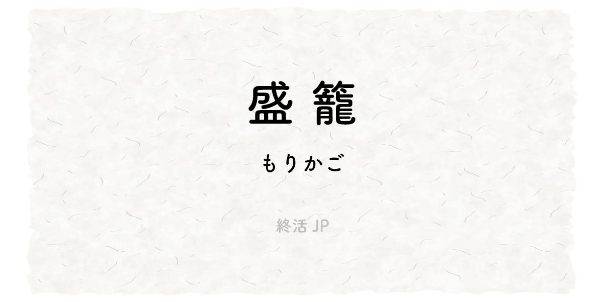 Morikago