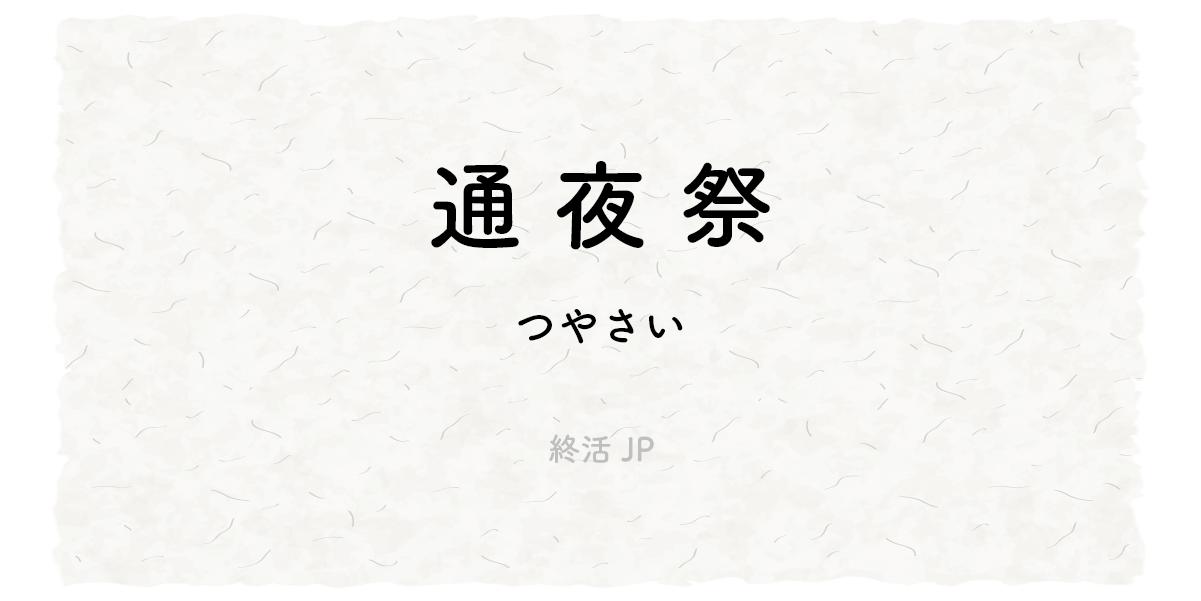 Tsuyasai