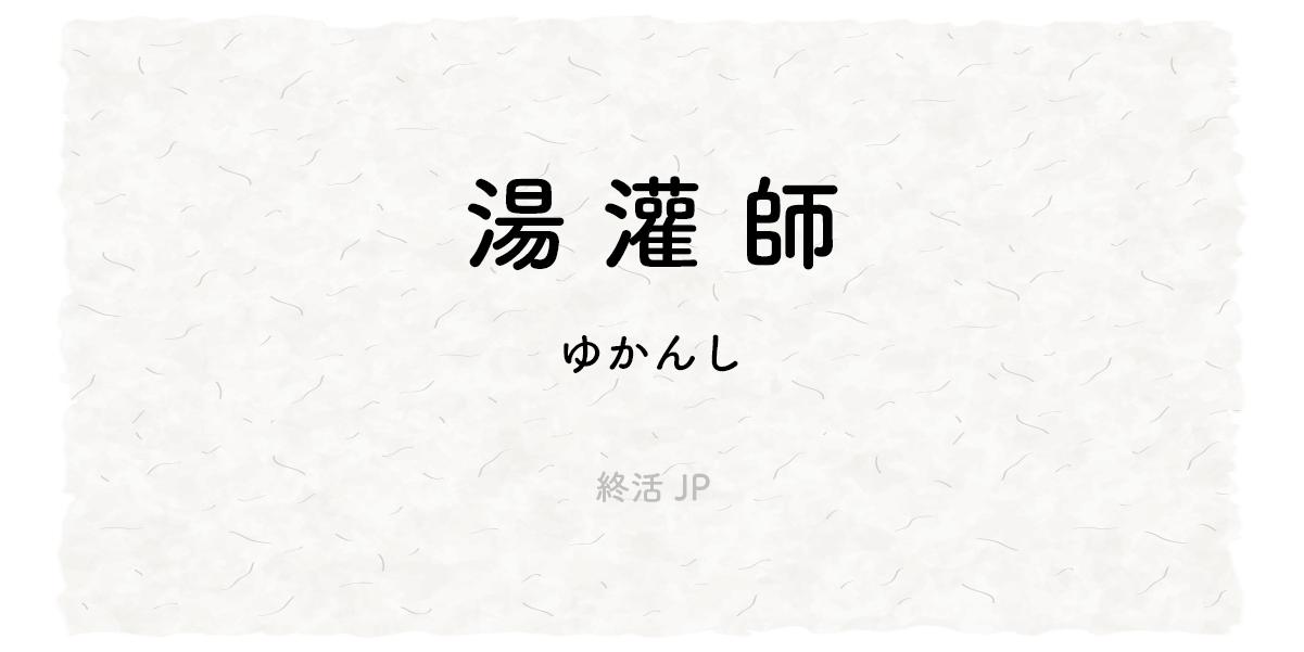 Yukanshi