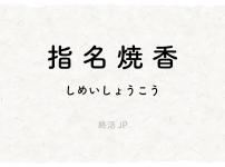 Shimeishokou