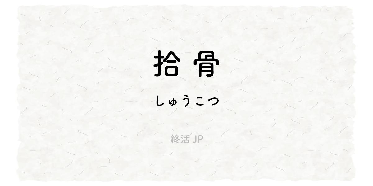 Shuukotsu