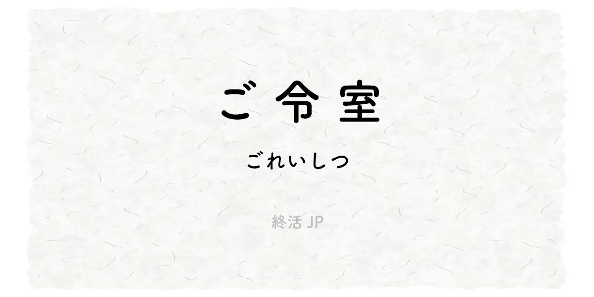 Goreishitsu