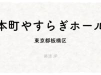 Honmachiyasuragi