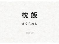 Makurameshi