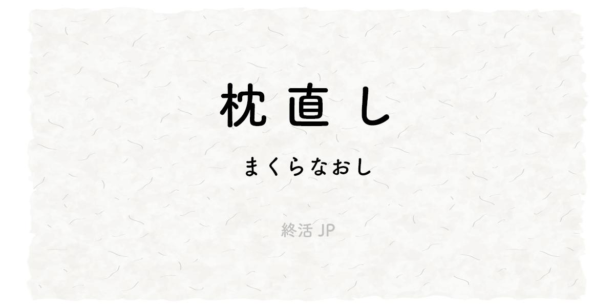 Makuranaoshi
