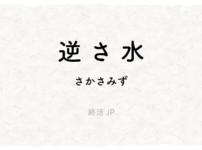 Sakasamizu