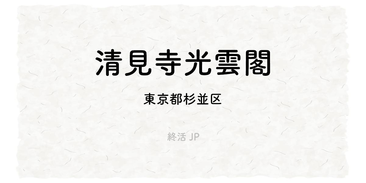 Seikenji Kouunkaku