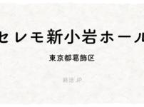 Seremo Shinkoiwa