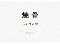Shoukotu