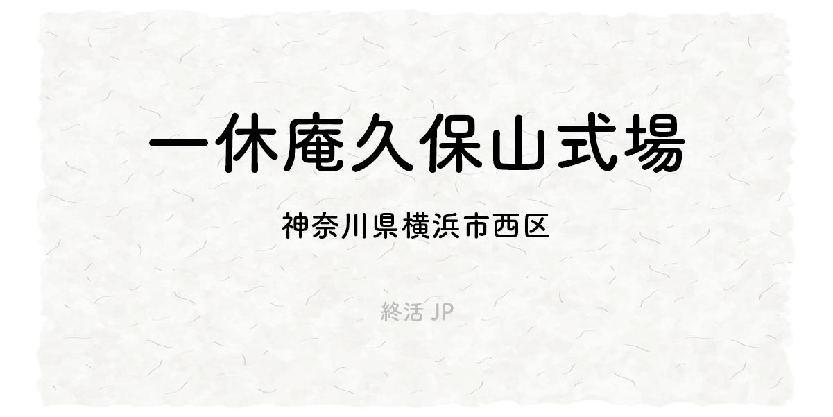 一休庵久保山式場
