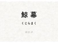 Kujiramaku