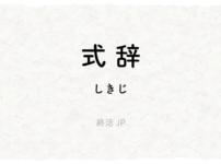 Shikiji
