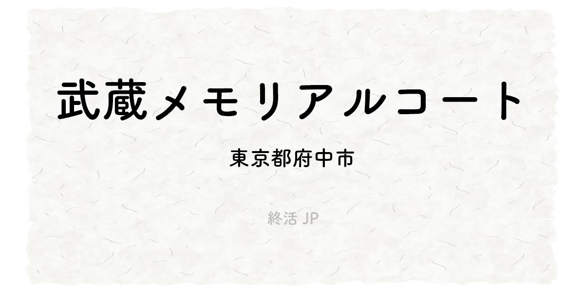 武蔵メモリアルコート