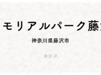 メモリアルパーク藤沢