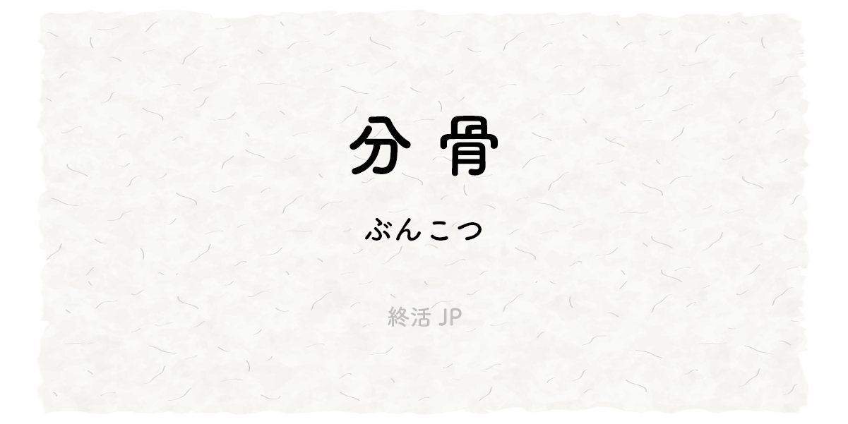 Bunkotsu