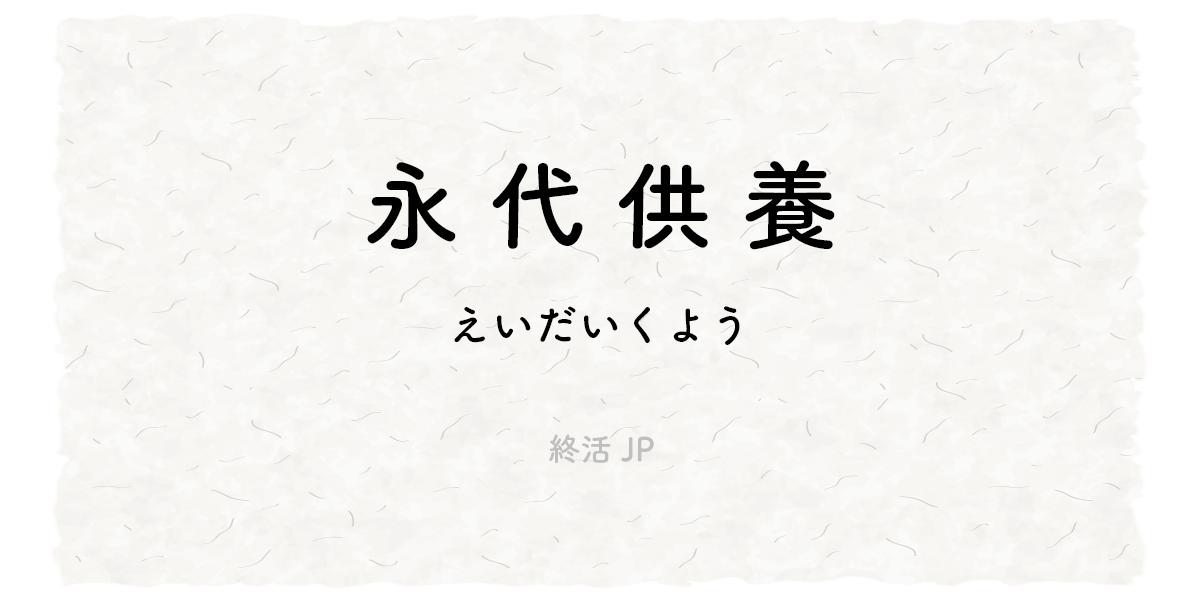 Eidai Kuyou