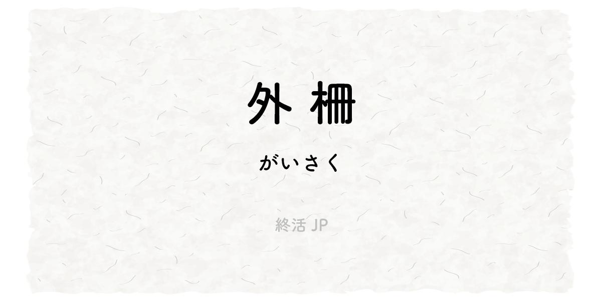 Gaisaku