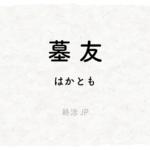 Hakatomo