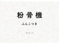 Hunkotsuki