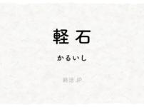 Karuishi