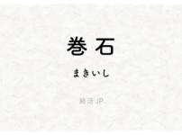 Makiishi