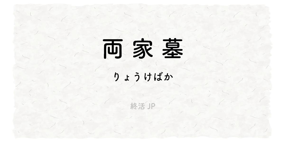 Ryoukebaka