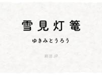 Yukimi Tourou
